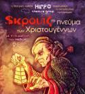 $κρουτζ -To Πνεύμα των Χριστουγέννων στο θέατρο 104 από την Ομάδα HIPPO