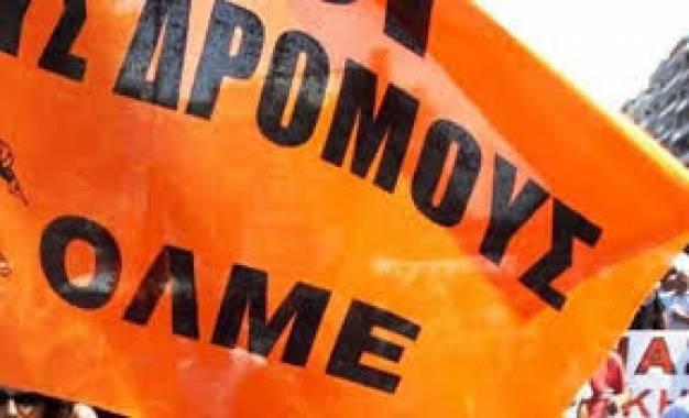 Προς κινητοποιήσεις διαρκείας και οι εκπαιδευτικοί της Θεσσαλονίκης