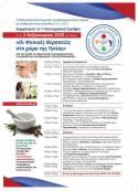 Επιστημονικό συνέδριο του Ε.Σ.Σ.Ι.Α.Σ. στις 2 Φεβρουαρίου με θέμα: Οι Φυσικές Θεραπείες στο χώρο της Υγείας
