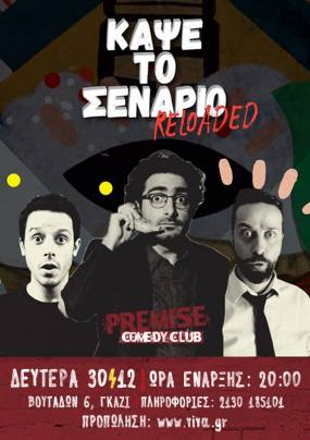 KAΨΕ ΤΟ ΣΕΝΑΡΙΟ «RELOADED X-MAS SPECIAL» στο Premise Comedy Club