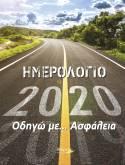 ΗΜΕΡΟΛΟΓΙΟ 2020 ΟΔΗΓΩ ΜΕ ΑΣΦΑΛΕΙΑ