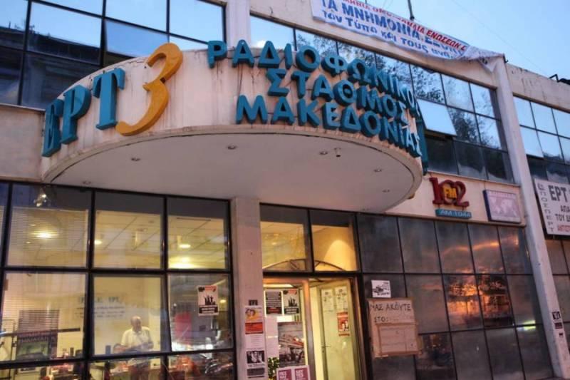 To πρόγραμμα του Ραδιοφωνικού Σταθμού Μακεδονίας της ΕΡΤ3 για την 1η Σεπτεμβρίου