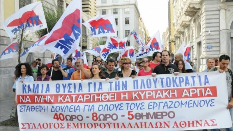 Σύλλογος Εμπορουπαλλήλων Αθήνας: Όχι στην κατάργηση της Κυριακάτικης αργίας