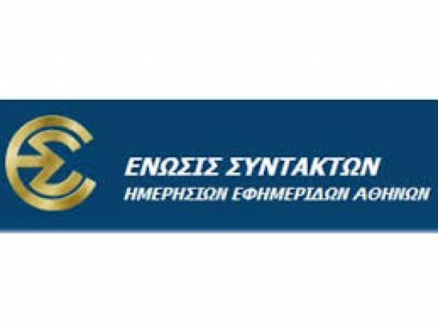 El presidente de ESIEA rechaza consulta sobre NERIT