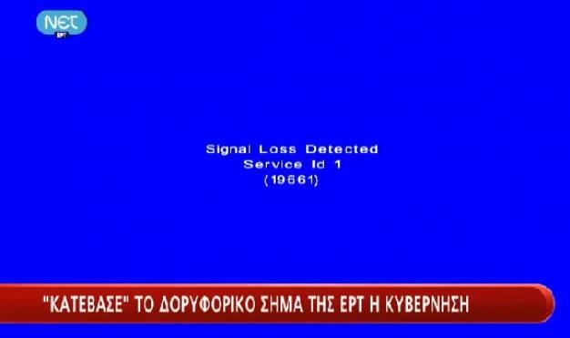 Η κυβέρνηση κατέβασε το δορυφορικό σήμα της ΕΡΤ