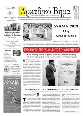 """Κυκλοφόρησε το """"Αρκαδικό Βήμα"""" με τίτλο: ΕΡΤ: """"Η φωνή της Ελλάδας"""" ΟΧΙ στη φίμωση της"""
