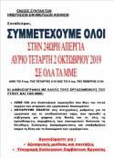 ΕΣΗΕΑ: Συμμετέχουμε ΌΛΟΙ στην 24ωρη Απεργία την Τετάρτη 2 Οκτωβρίου 2019 σε όλα τα ΜΜΕ