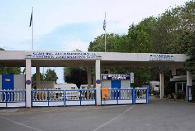Η Αλεξανδρούπολη αρνείται να παραχωρήσει το δημοτικό κάμπινγκ στο ΤΑΙΠΕΔ