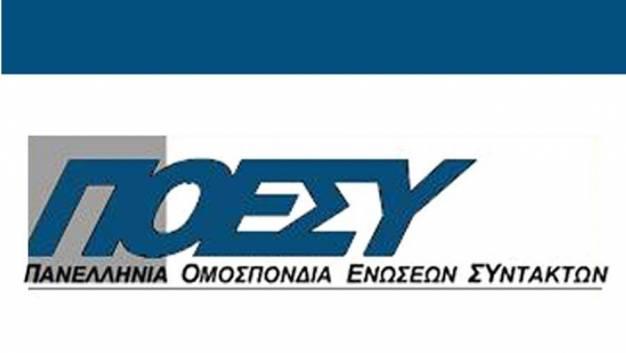 Π.Ο.Ε.ΣΥ.: Από την Κρήτη η πρώτη νίκη των εργαζομένων της ΕΡΤ