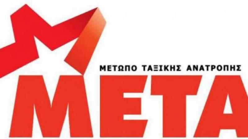 ΜΕΤΑ: Νομοσχέδιο για την κινητικότητα: Η νέα επικοινωνιακή «φούσκα» της κυβέρνησης!
