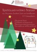 Χριστουγεννιάτικο Bazaar 8-9 Δεκεμβρίου στο Μουσείο Σχολικής Ζωής και Εκπαίδευσης και παράλληλες εκδηλώσεις