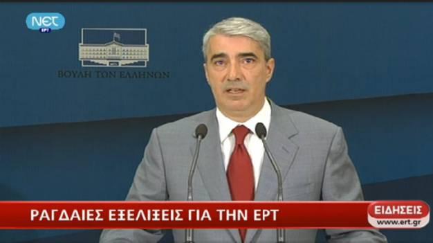 Έβγαλαν στον αέρα το www.ert.gr με άλλο όνομα - Παρακαλώ διαδώστε