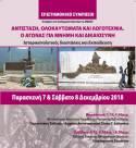 Το πρόγραμμα του Επιστημονικού Συμποσίου με τίτλο «Αντίσταση, Ολοκαυτώματα & Λογοτεχνία - Ο αγώνας για Μνήμη & Δικαιοσύνη. Ιστορικοπολιτικές διαστάσεις και Εκπαίδευση στα Ιωάννινα, Παρασκευή 7 και Σάββατο 8 Δεκεμβρίου