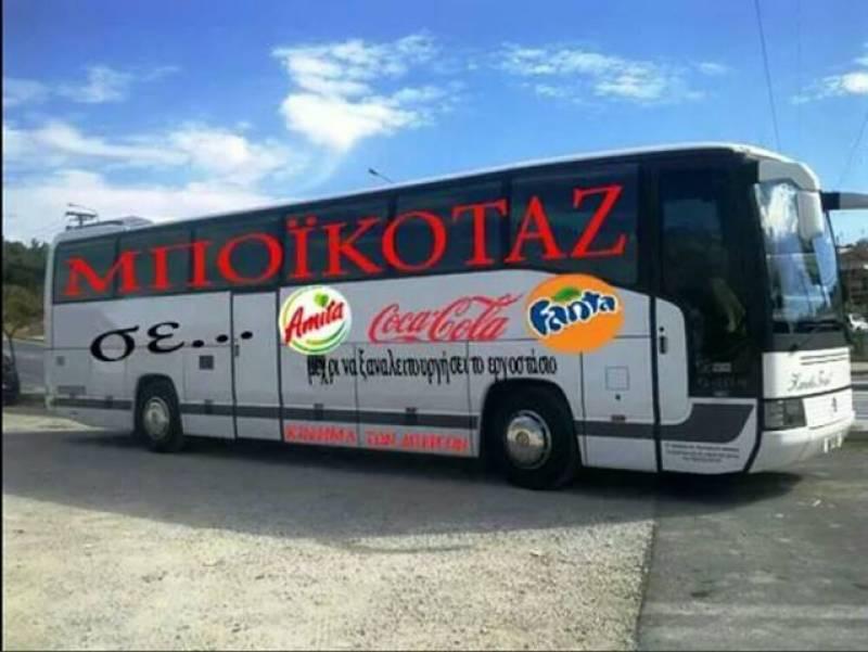 Coca Cola: Απολύει εργάτες, κλείνει εργοστάσια και κάνει...χορηγίες για να διαφημιστεί σε δημοτικά σχολεία