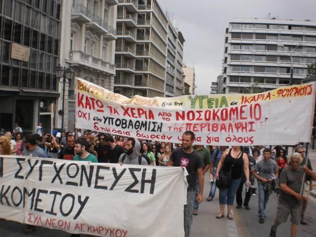 Νέα διαδήλωση Ικαριωτών στην Αθήνα για το νοσοκομείο