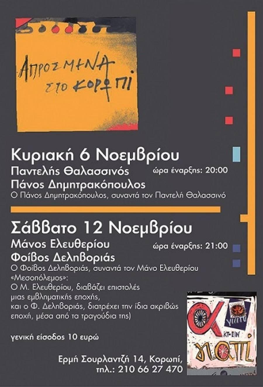 7e85fc9f3965 Μάνος Ελευθερίου- Φοίβος Δεληβοριάς -«Απρόσμενα»στο Κορωπί - ERT Open