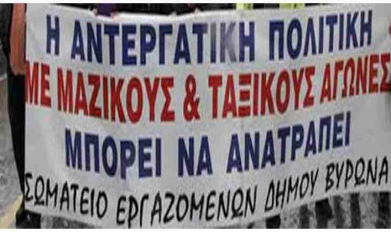 Σωματείο εργαζομένων Δήμου Βύρωνα: Όχι στην υπερεκμεταλευση των ανεργων